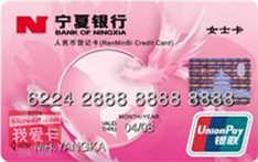 宁夏银行凤凰女士卡(银联,人民币,普卡)