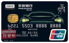 平安车主卡(银联,人民币,金卡)