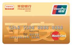 平安标准卡(银联+Mastercard,人民币+美元,金卡)