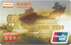 平安中国旅游信用卡(银联,人民币,金卡)