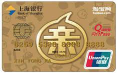 上海银行淘宝联名信用卡(银联,人民币,金卡)