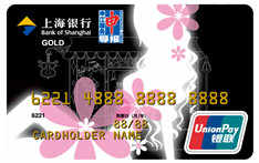 上海银行申情宠爱卡(银联,人民币,金卡)