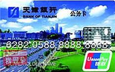 天津银行公务卡(银联,人民币,普卡)
