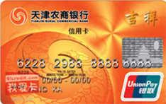 天津农商银行吉祥信用卡(银联,人民币,普卡)