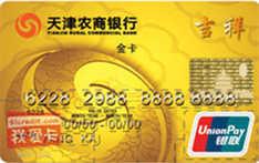 天津农商银行吉祥信用卡(银联,人民币,金卡)