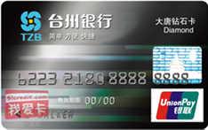 台州大唐钻石卡(银联,人民币,钻石卡)