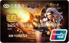 兴业火炬之光信用卡(银联,人民币,金卡)