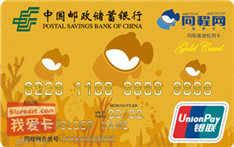 邮储同程旅游信用卡
