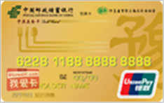 邮储中原美食信用卡(银联,人民币,金卡)