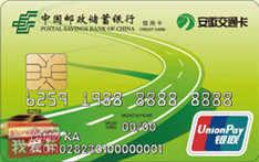邮储安徽交通联名信用卡(银联,人民币,普卡)