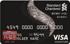 渣打臻程VISA Signature信用卡(VISA,美元,Signature卡)