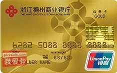 浙江稠州商业银行公务卡(银联,人民币,金卡)