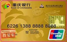 重庆银行浙商联名信用卡(银联,人民币,金卡)