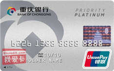 重庆银行标准卡白金卡(银联,人民币,白金卡)