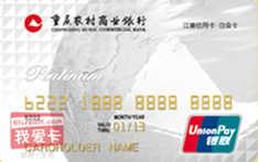 重庆农商江渝信用卡(银联,人民币,白金卡)