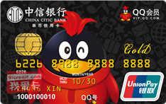 中信腾讯QQ会员卡浮雕版(银联,人民币,金卡)