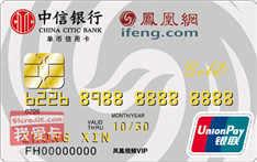 中信凤凰网信用卡