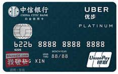 中信Uber联名信用卡乘客卡(银联,人民币,白金卡)