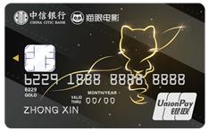 中信猫眼联名信用卡