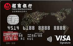 招商Visa全币卡