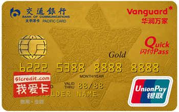 交通银行华润万家信用卡