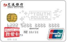 交通银行Y-POWER卡