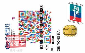 兴业全币种国际信用卡万事达金卡