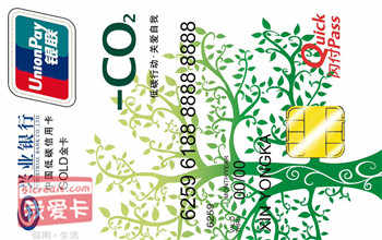 兴业中国低碳卡绿叶版