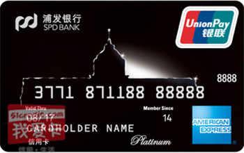 浦发美国运通白金信用卡