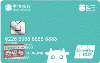 中信途牛网信用卡
