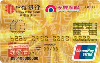 中信天安保险信用卡