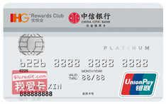 中信IHG优悦会信用卡(银联,人民币,白金卡)