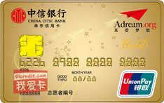 中信真爱梦想公益信用卡