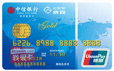 中信携程联名信用卡