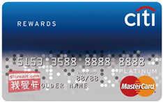 花旗礼享卡(Mastercard,美元,白金卡)