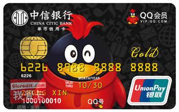 中信腾讯QQ会员联名卡