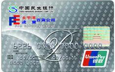 民生太平洋·远东百货联名卡