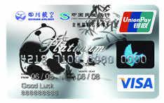 民生川航·金熊猫联名卡(银联+VISA,人民币+美元,白金卡)