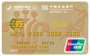 民生南航明珠信用卡