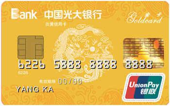 光大炎黄信用卡