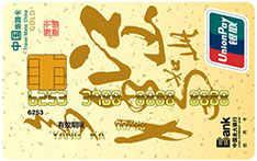 光大旅游主题芯片信用卡