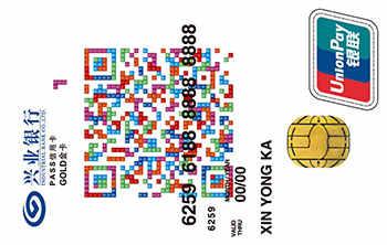兴业PASS IC芯片信用卡