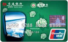 交通银行航空秘书信用卡(银联,人民币,普卡)