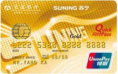 交通银行苏宁电器信用卡(银联,人民币,金卡)