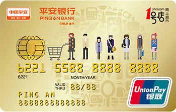 平安1号店联名信用卡