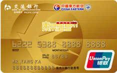 交通银行东方航空信用卡(银联,人民币,金卡)