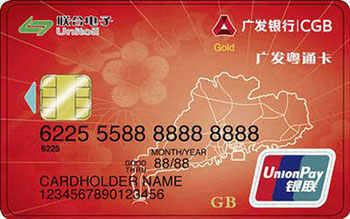 广发粤通IC芯片卡