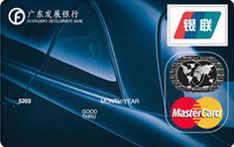 广发车主卡(银联+Mastercard,人民币+美元,普卡)