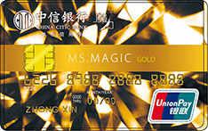 中信魔力信用卡
