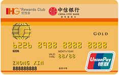 中信IHG优悦会信用卡